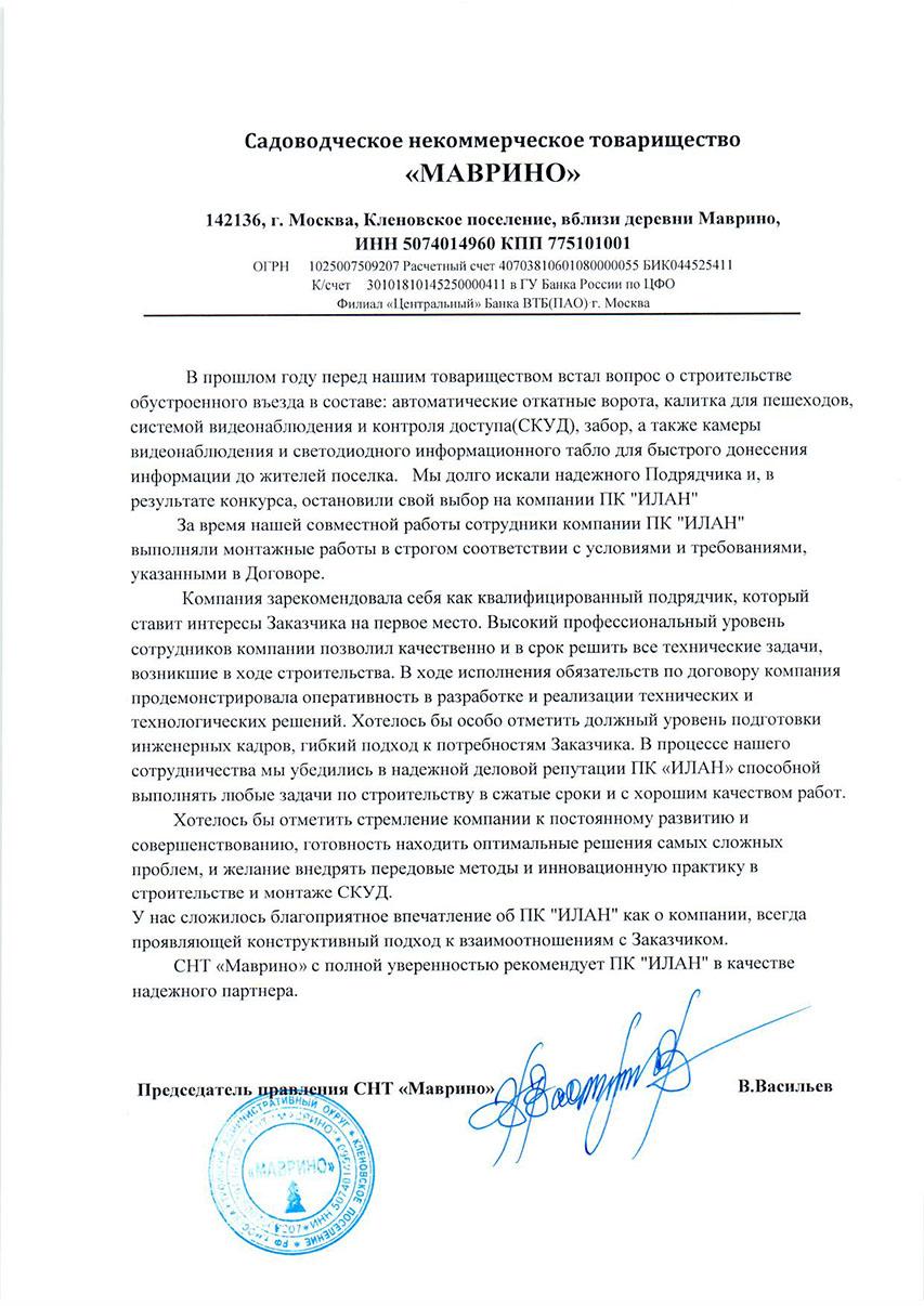 """Благодарность от СНТ """"Маврино"""""""