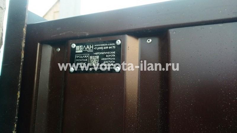 ТСН Тихие Берега, информационный шильд Илан на откатных воротах